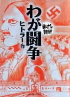 Mein Kampf als Manga - Lernen mit Adolf Hitler